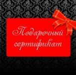 Учет подарочных сертификатов